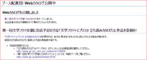 文学フリマ - 第一回文学フリマ京都 開催情報 (1)