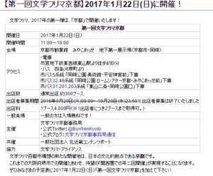 文学フリマ - 第一回文学フリマ京都 開催情報