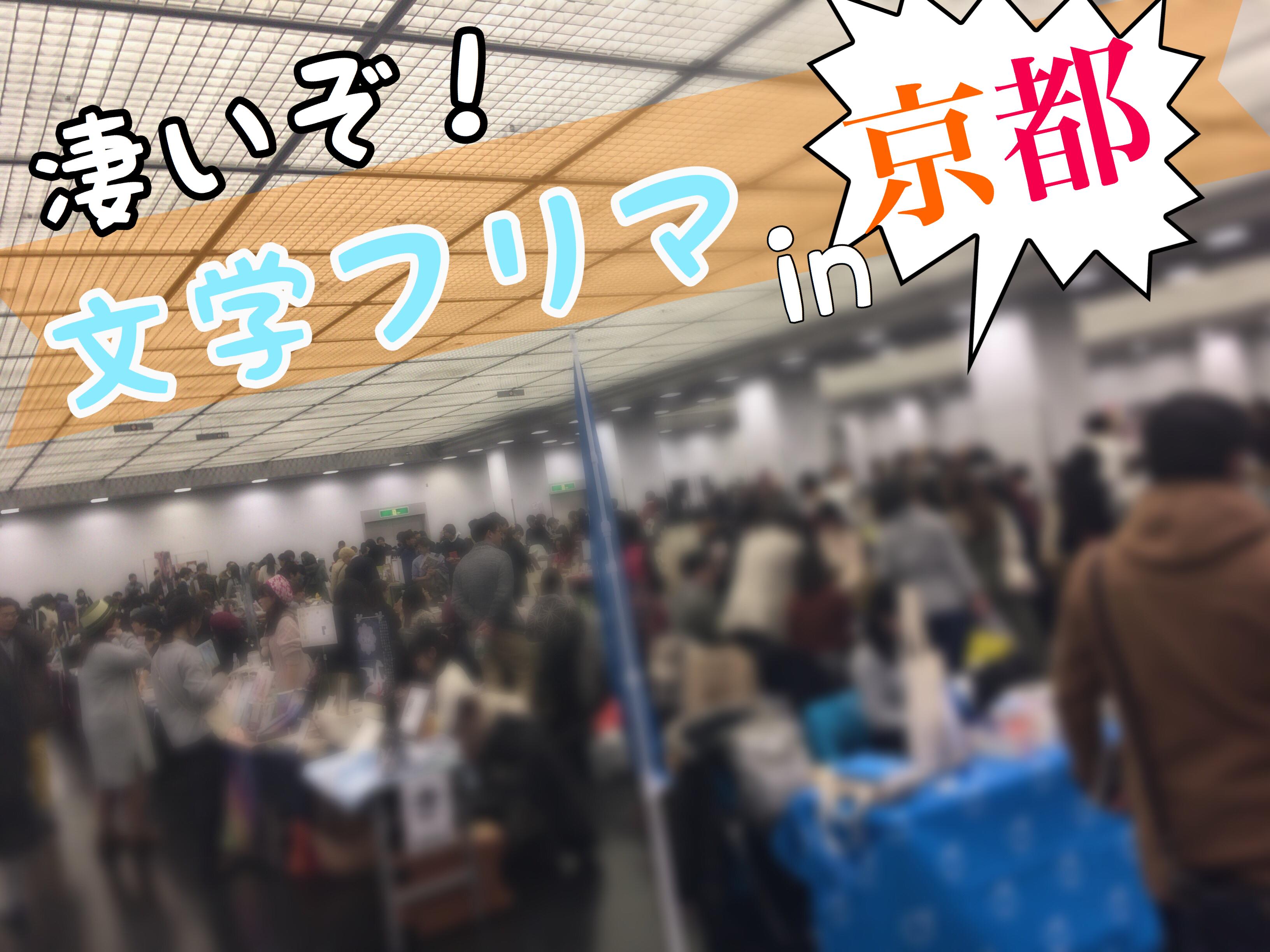 【京都文フリ】素敵な出会い編【一般参加】