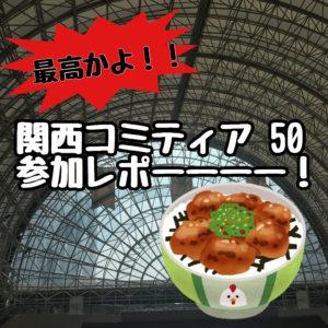 関西コミティア50 参加レポだーー!