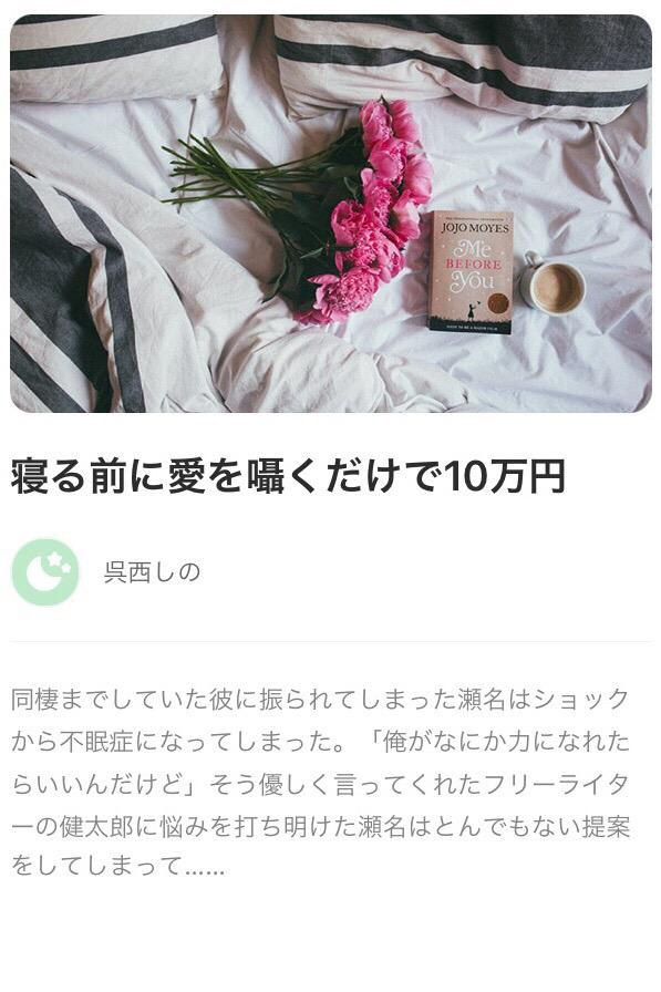 【新連載】CHATNOVEL様にて「寝る前に愛を囁くだけで10万円」を週二連載