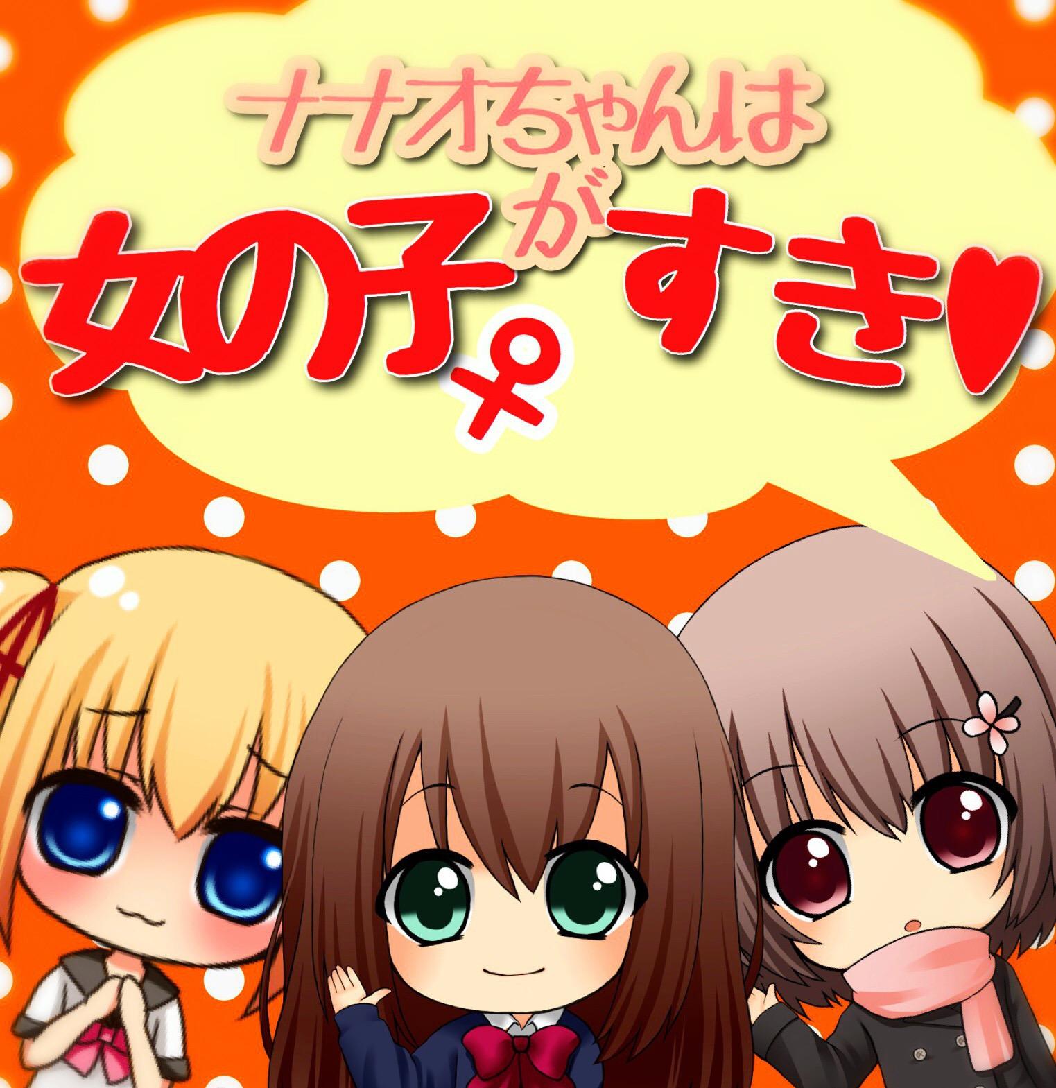 新作「ナナオちゃんは女の子が好き」を各サイトへ投稿します