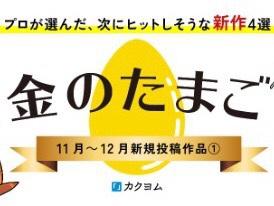 【カクヨム】金のたまご に拙作が選ばれました!【エブリスタでも?!】