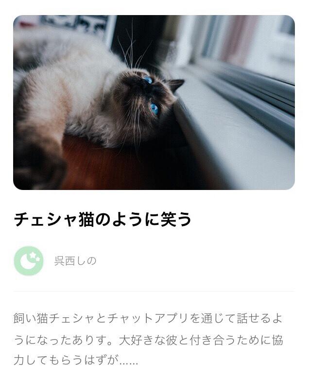 【小説掲載】CHATNOVEL様にて「チェシャ猫のように笑う」を掲載いただきました【お仕事】