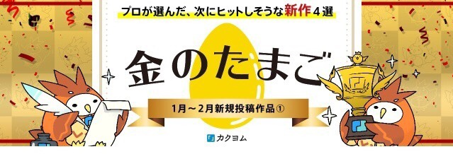 【カクヨム】金のたまご に拙作が選ばれました!【二度目】